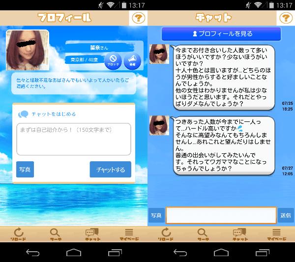 チャコム-人気のチャットSNSアプリ 趣味の友達探しのサクラの麗奈