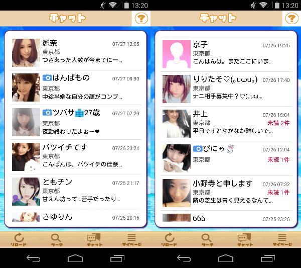 チャコム-人気のチャットSNSアプリ 趣味の友達探しのサクラ