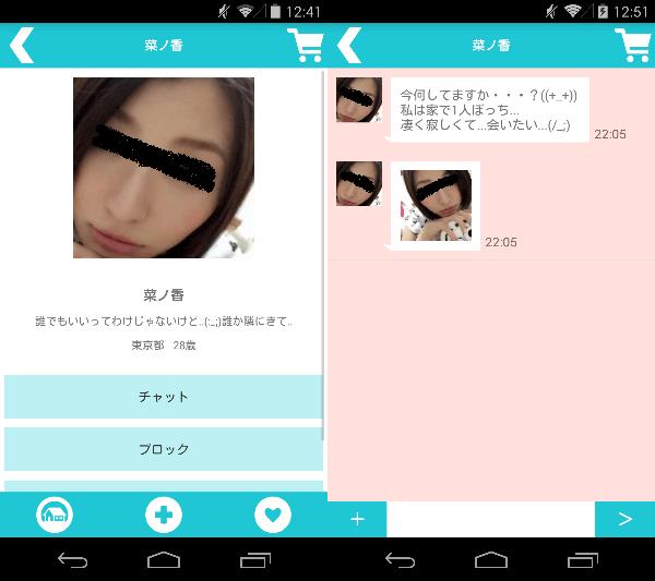 チャットアプリ無料登録のサイバートークのサクラの菜ノ香