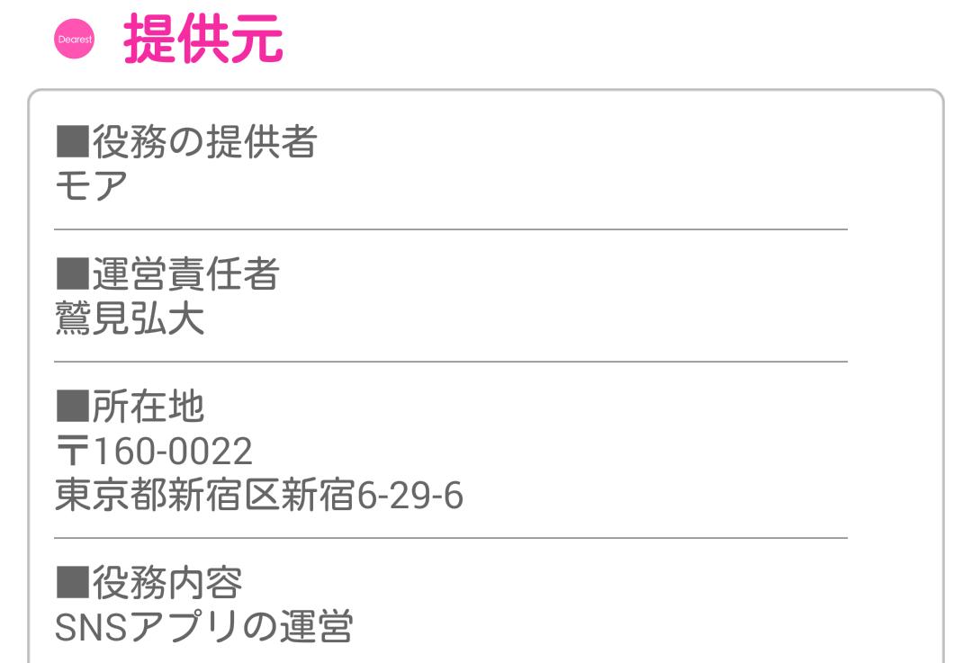 Dearest - ディアレスト【モア公式】の運営情報