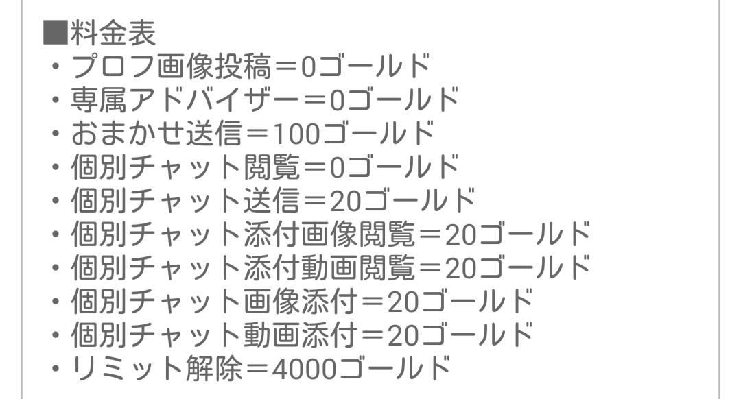 Dearest - ディアレスト【モア公式】の料金体系