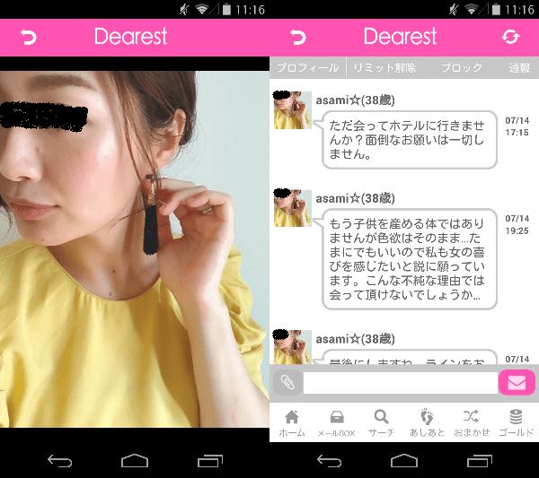 Dearest - ディアレスト【モア公式】のサクラのasami☆