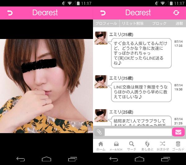 Dearest - ディアレスト【モア公式】のサクラのエミリ