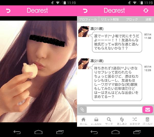 Dearest - ディアレスト【モア公式】のサクラの凛