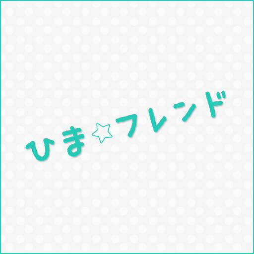 人気のご近所トークチャットアプリ ひまフレンドのロゴ