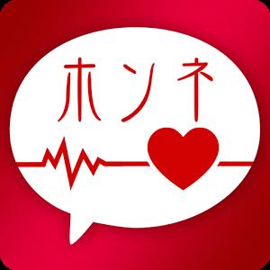 恋愛・婚活に勝つための「ホンネトーク」登録無料で大活躍期待!のロゴ