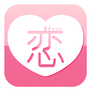 出会いの恋チャット! 婚活、恋愛、友達探しに最適!登録無料ロゴ