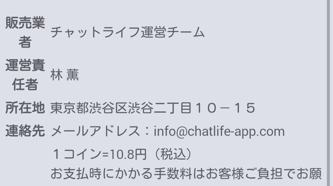 出会系アプリのこいレポ 掲示板とチャットの出会いアプリの運営情報