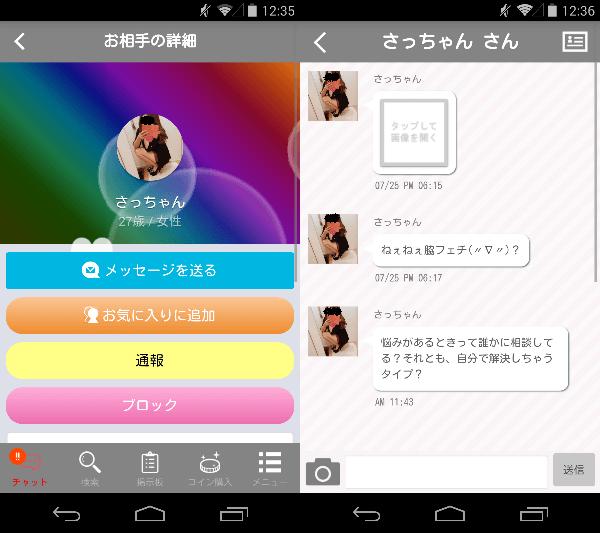 出会系アプリのこいレポ 掲示板とチャットの出会いアプリのサクラの愛莉珠