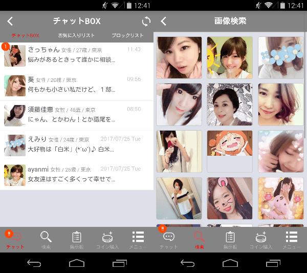 出会系アプリのこいレポ 掲示板とチャットの出会いアプリのサクラ
