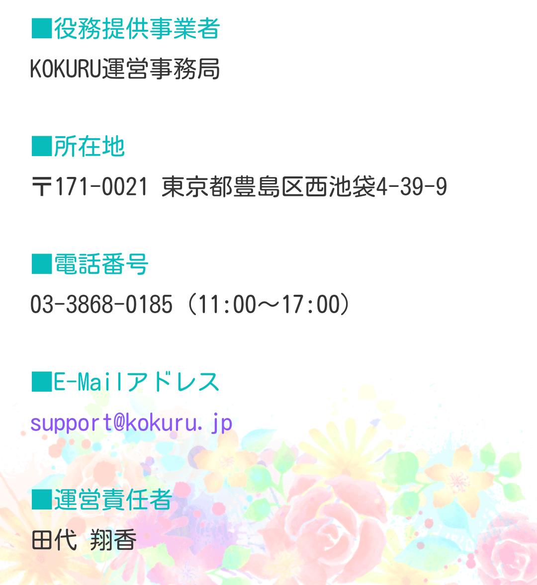 チャットアプリ『 kokuru 』あなたは誰に告白する?の運営情報