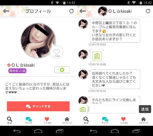 チャットアプリ『 kokuru 』あなたは誰に告白する?のサクラのOL☆kisaki