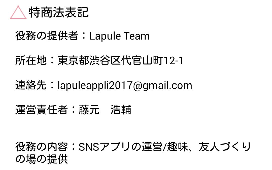 ひまなら出会い系Lapule友達・恋人探しするチャットアプリの運営情報