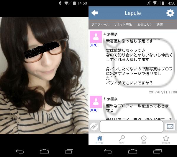 ひまなら出会い系Lapule友達・恋人探しするチャットアプリのサクラの満里奈