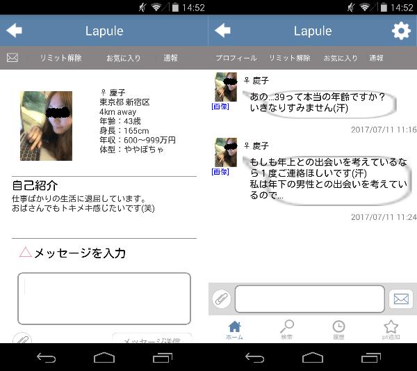 ひまなら出会い系Lapule友達・恋人探しするチャットアプリのサクラの慶子