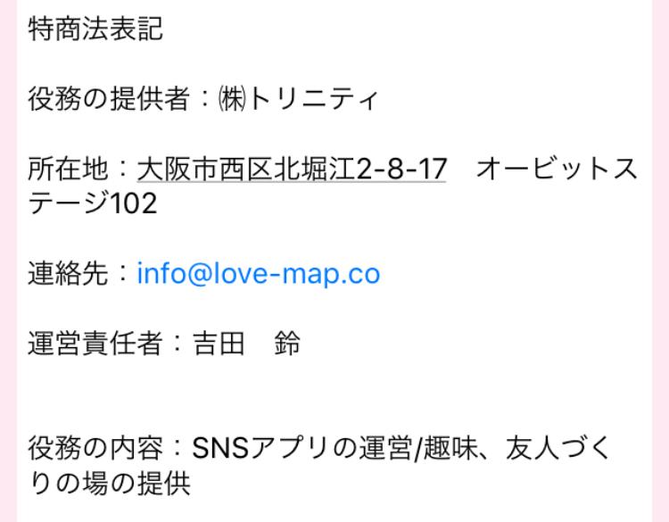 Love Mapの運営情報