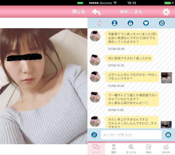 MALINE - 安心安全の出会い・恋活マッチングアプリのサクラのゆか
