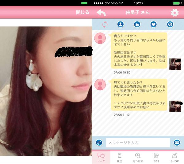 MALINE - 安心安全の出会い・恋活マッチングアプリのサクラの由里子