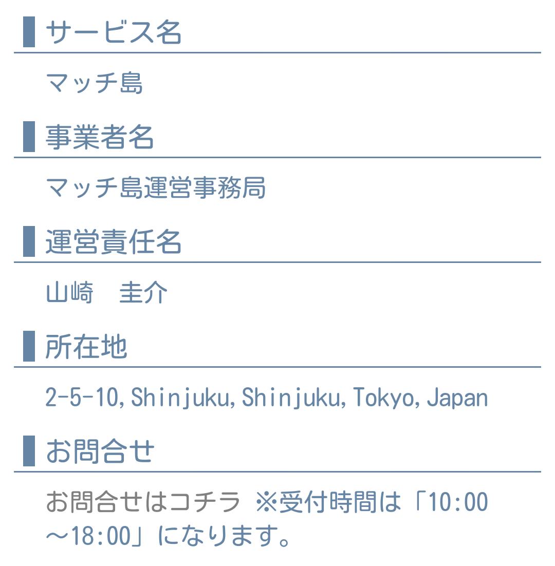 マッチングアプリの決定版〜マッチ島〜の運営情報
