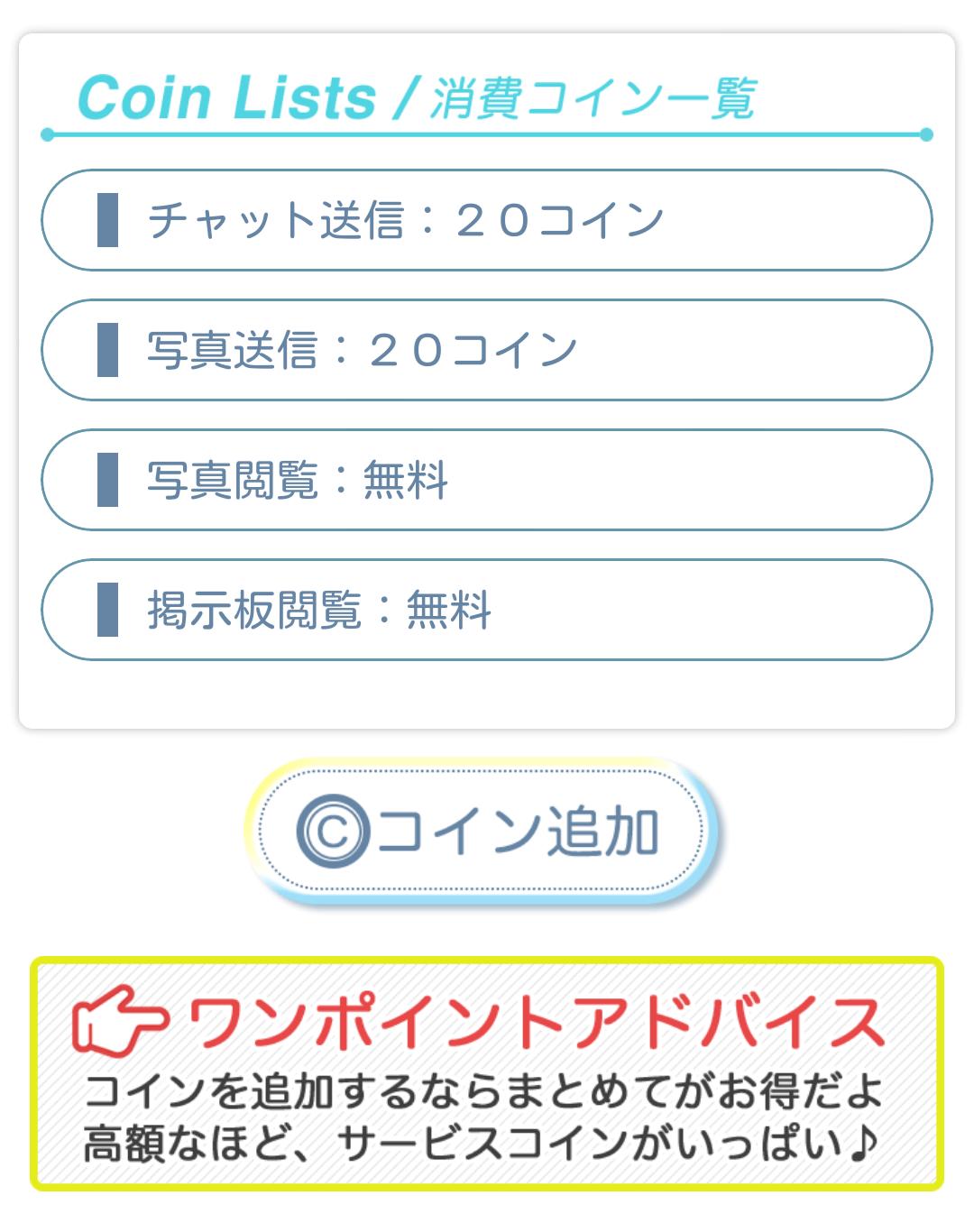 マッチングアプリの決定版〜マッチ島〜の料金体系