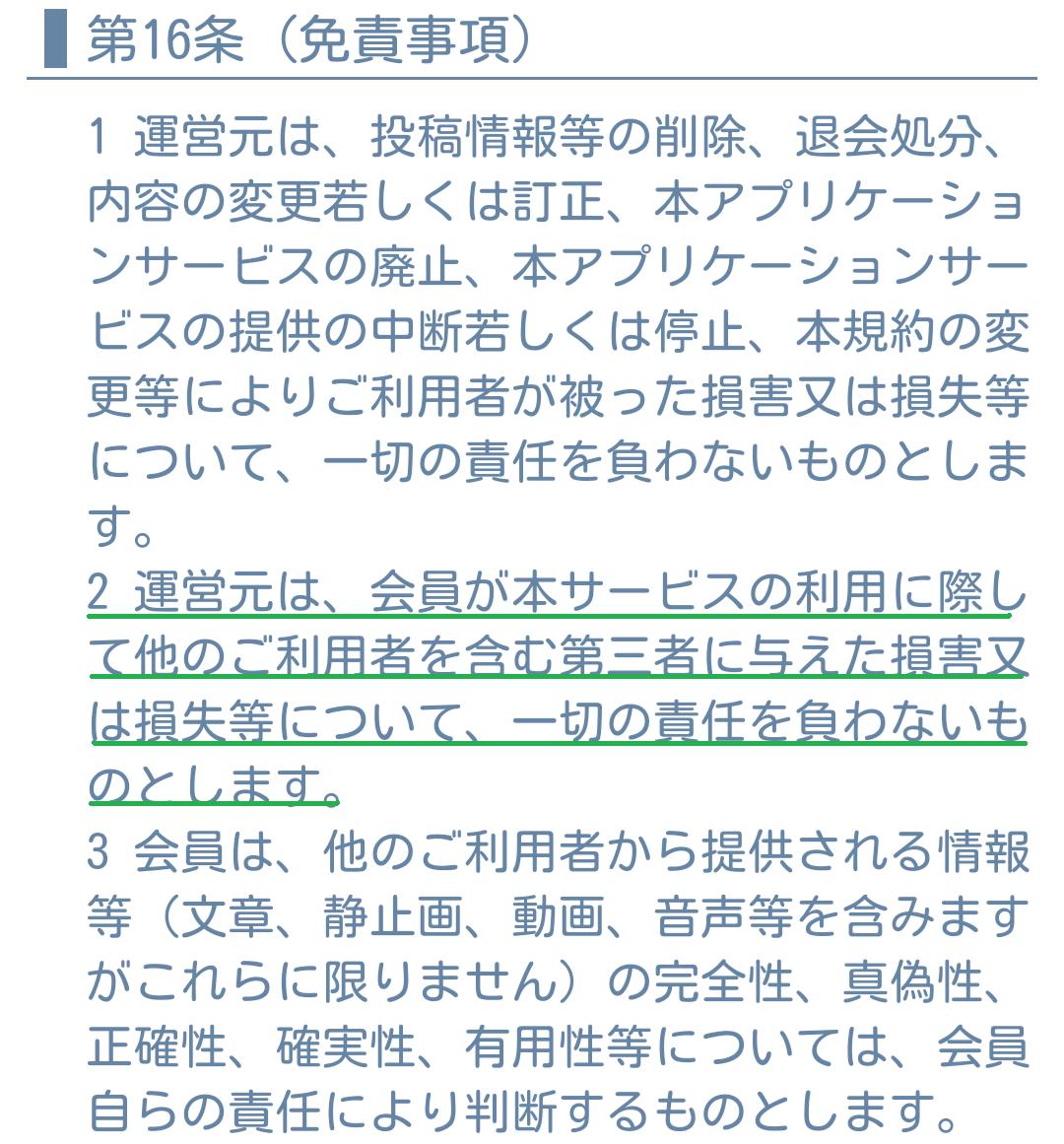 マッチングアプリの決定版〜マッチ島〜の利用規約