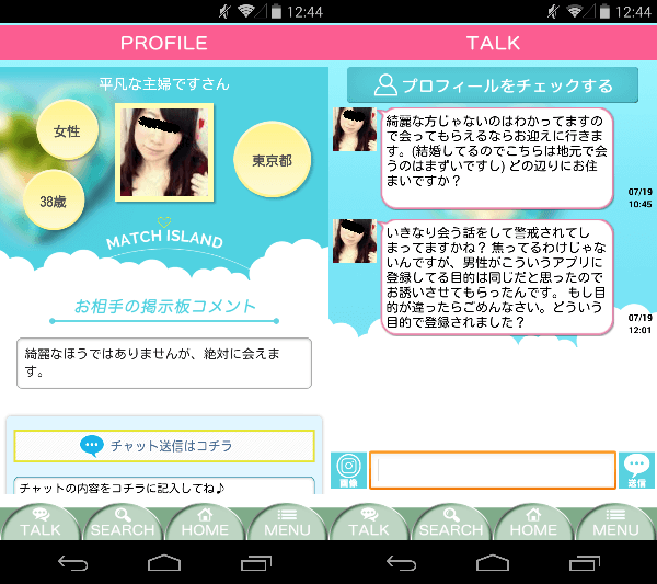 マッチングアプリの決定版〜マッチ島〜のサクラの平凡な主婦です