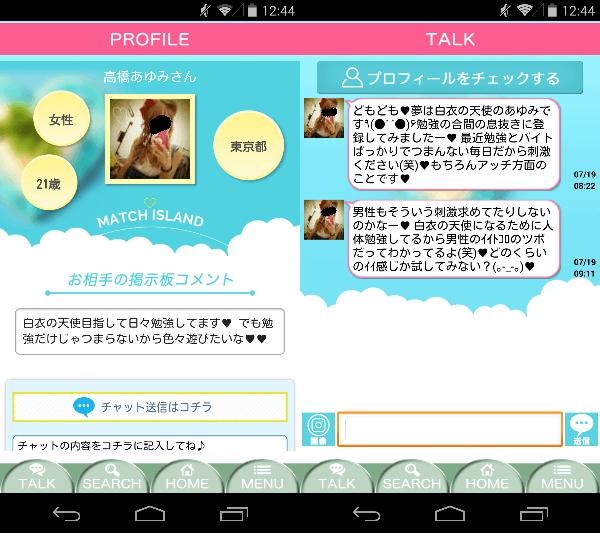 マッチングアプリの決定版〜マッチ島〜のサクラの高橋あゆみ