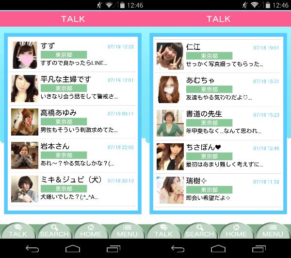 マッチングアプリの決定版〜マッチ島〜のサクラ
