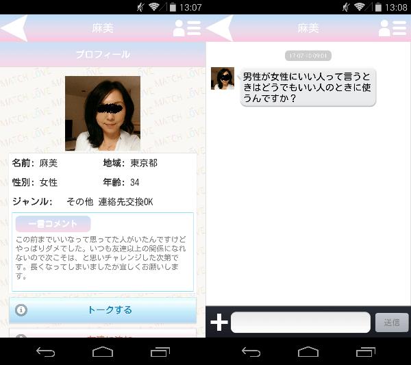 マッチラブ-チャットアプリのサクラの麻美