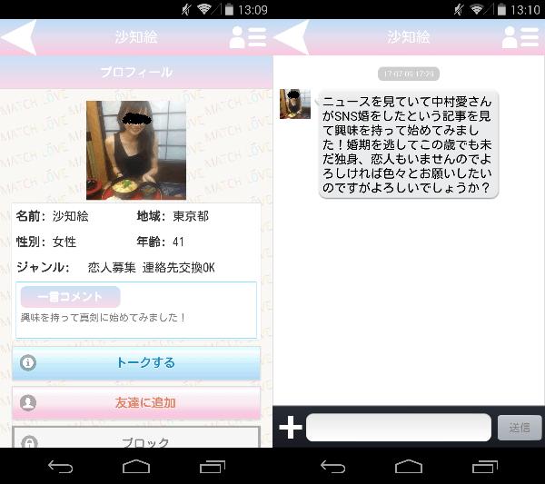 マッチラブ-チャットアプリのサクラの沙知絵