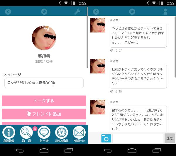 近所の友達作りは出会系アプリ・おしゃべりちゃっとのサクラの亜須香