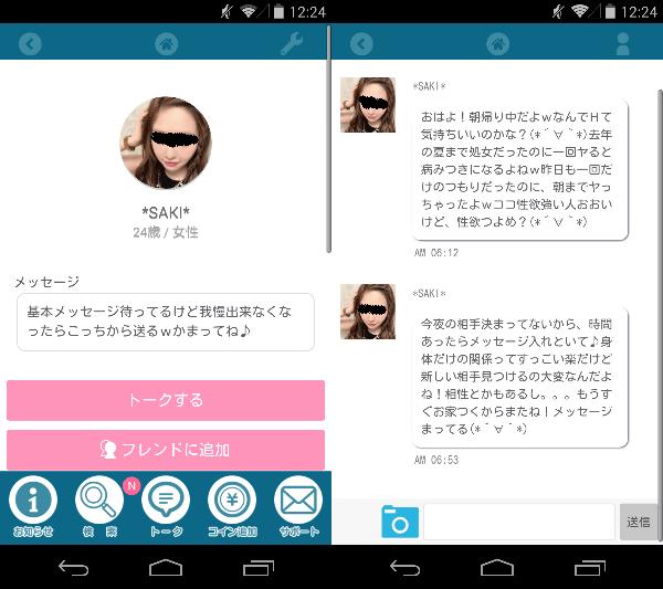 近所の友達作りは出会系アプリ・おしゃべりちゃっとのサクラのSAKI