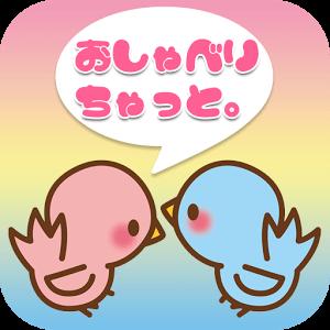 近所の友達作りは出会系アプリ・おしゃべりちゃっとロゴ
