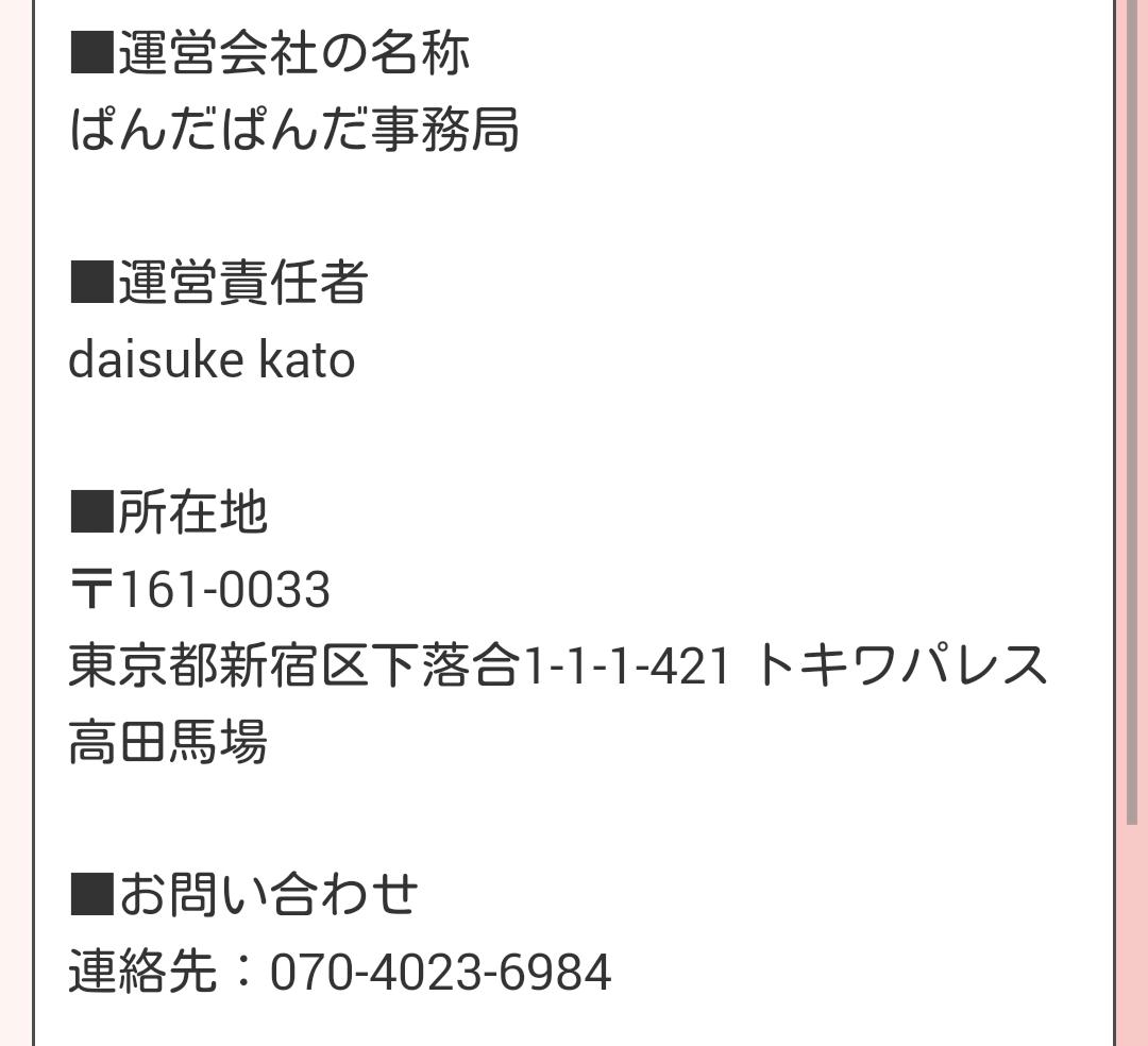 出会いチャット、会える恋活SNS - ぱんだトークの運営情報