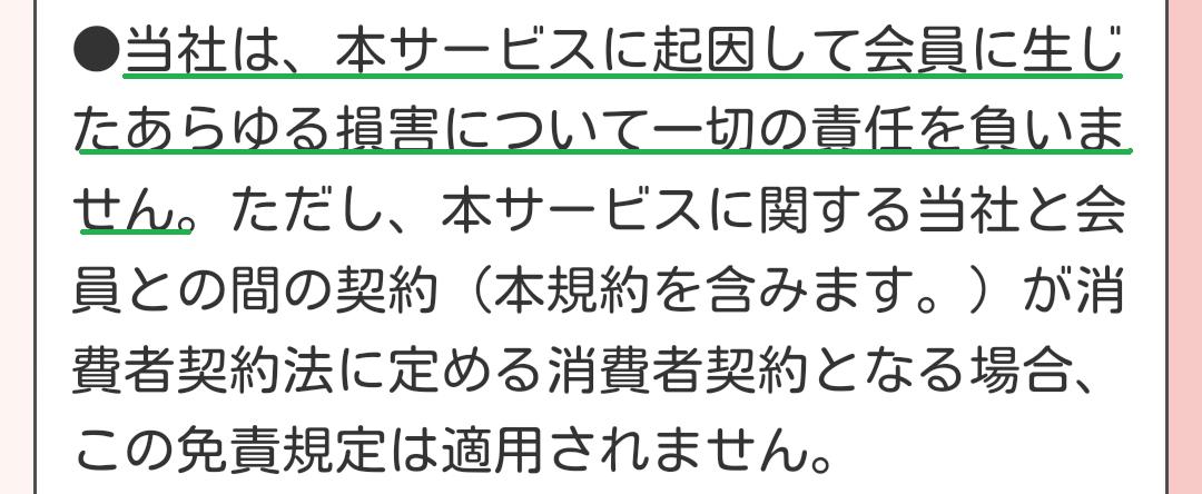 出会いチャット、会える恋活SNS - ぱんだトークの利用規約