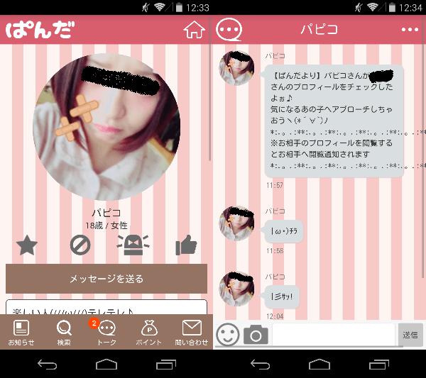 出会いチャット、会える恋活SNS - ぱんだトークのサクラのパピコ