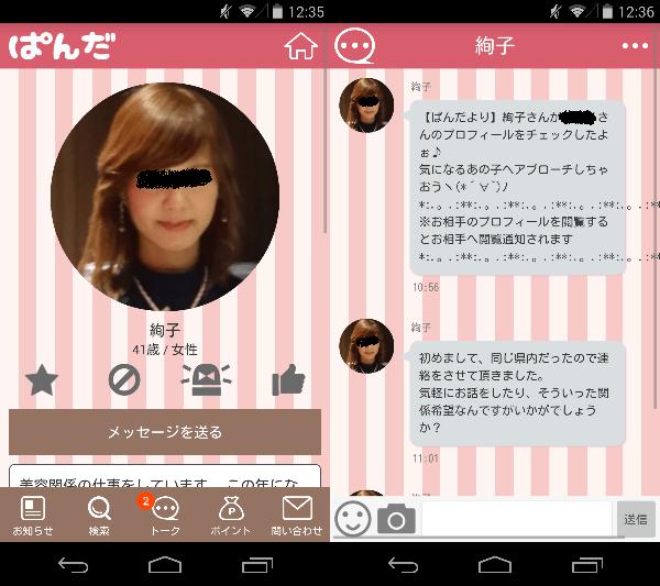 出会いチャット、会える恋活SNS - ぱんだトークのサクラの絢子