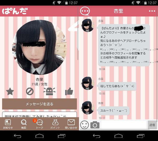 出会いチャット、会える恋活SNS - ぱんだトークのサクラの杏里