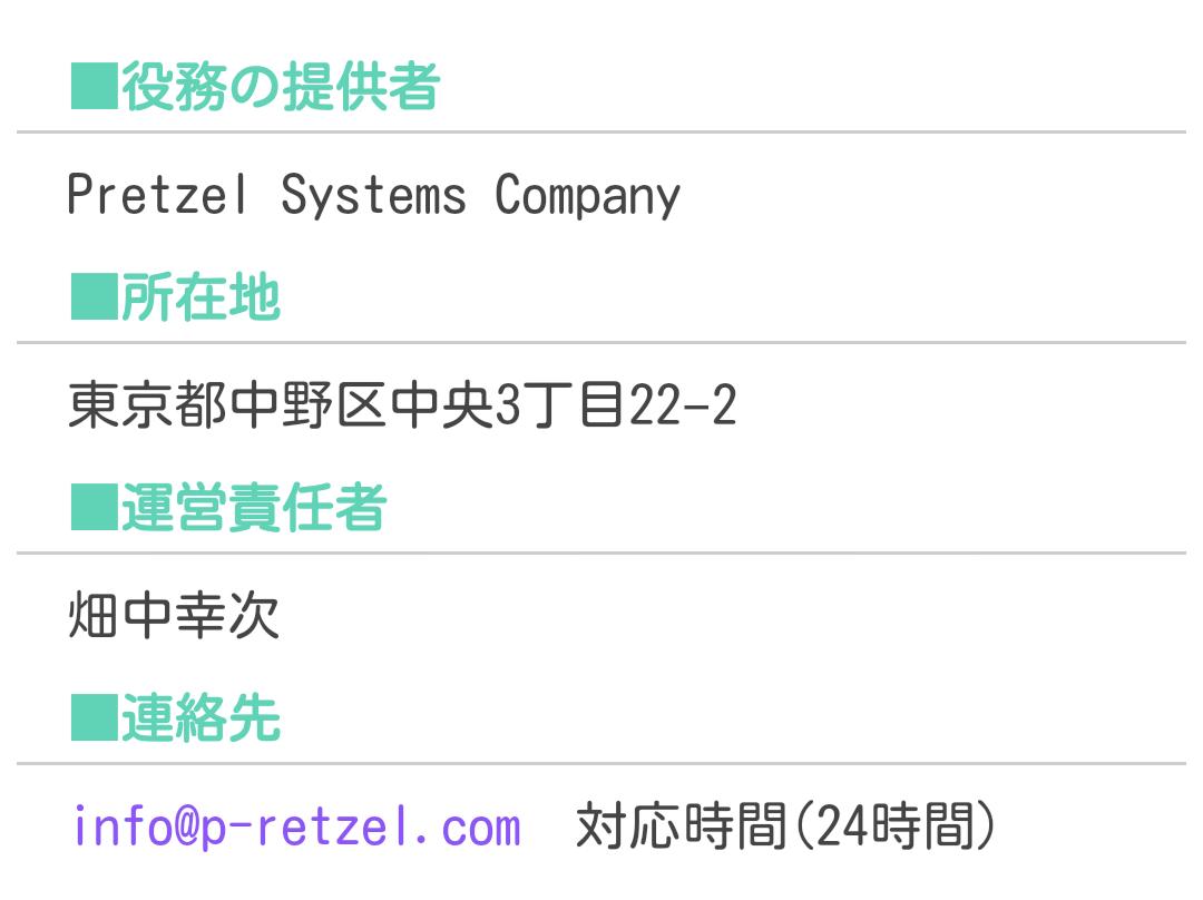 出会い系-プレッツェル-友達たくさん無料登録アプリの運営情報
