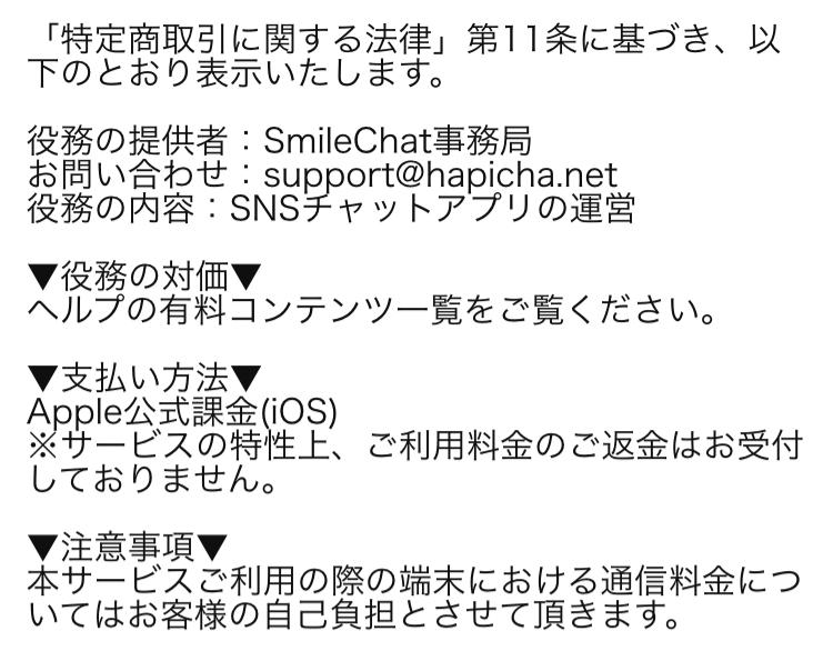 【スマチャ】Happyな出会いが探せるSNSチャットアプリ!の運営情報