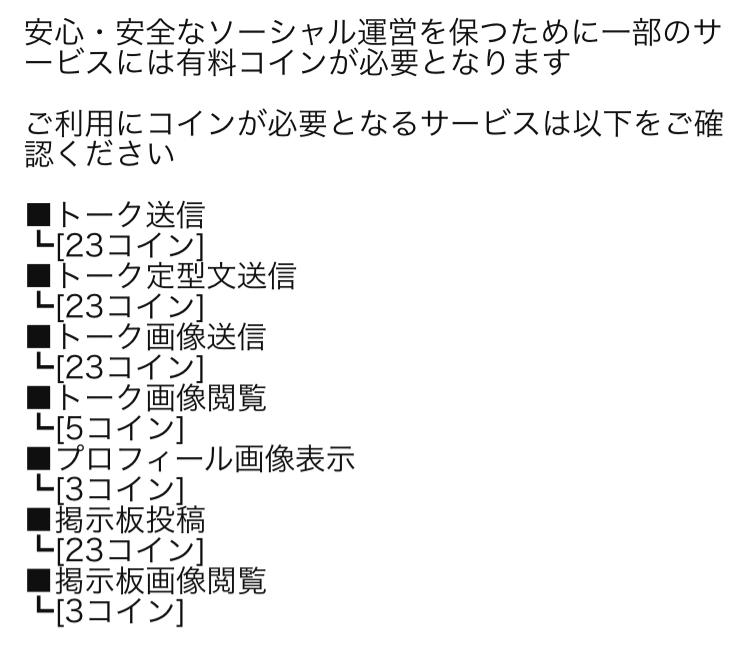 【スマチャ】Happyな出会いが探せるSNSチャットアプリ!の料金体系