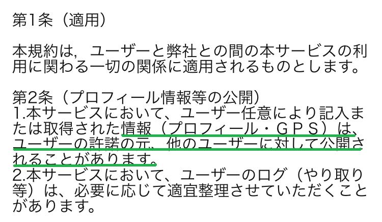 【スマチャ】Happyな出会いが探せるSNSチャットアプリ!の利用規約