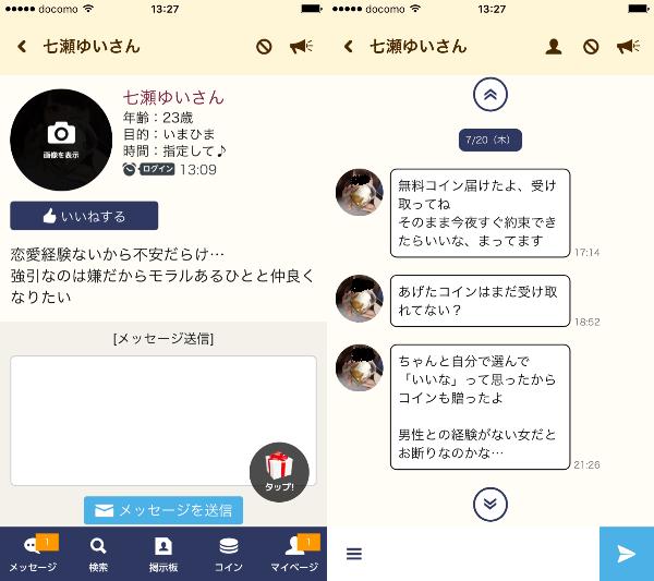 【スマチャ】Happyな出会いが探せるSNSチャットアプリ!のサクラの七瀬ゆい