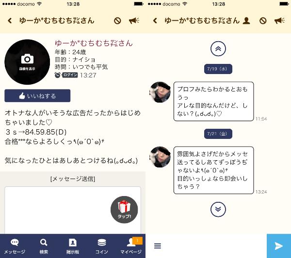 【スマチャ】Happyな出会いが探せるSNSチャットアプリ!のサクラのゆーかむちむちサンチーム