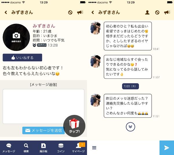 【スマチャ】Happyな出会いが探せるSNSチャットアプリ!のサクラのみずき