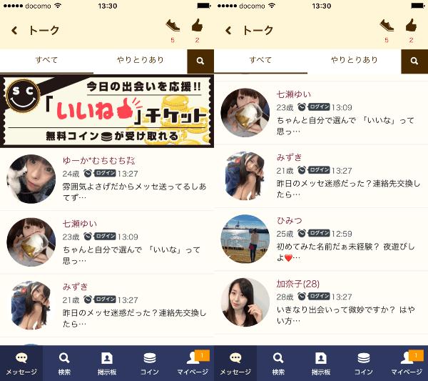【スマチャ】Happyな出会いが探せるSNSチャットアプリ!のサクラ