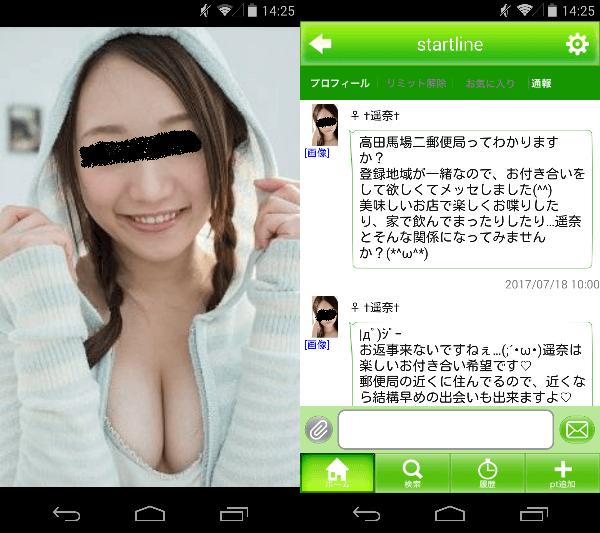 スタートライン-startline-のサクラの遥奈