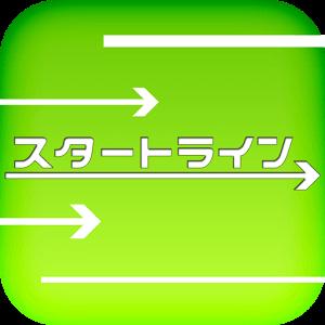 スタートライン-startline-ロゴ