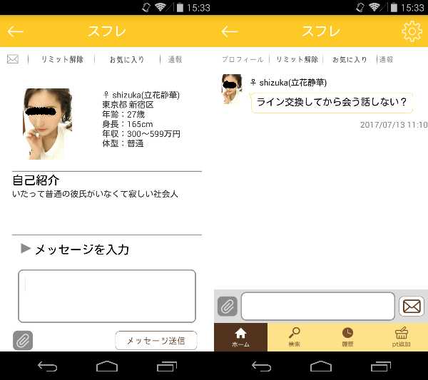 スフレのサクラのshizuka(立花静香)