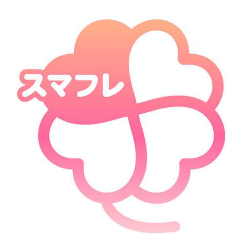 スマフレ~すぐに見つかるパートナー~のロゴ